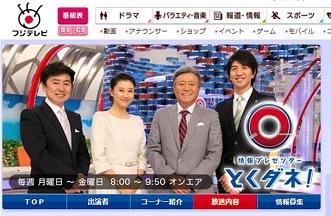 130114_fuji TV_tokudane