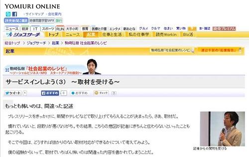 140110 yomiuri online