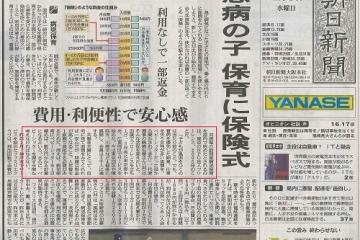 2014-1-14_osaka asahi_