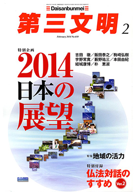 3rd_cover_2014_02_276