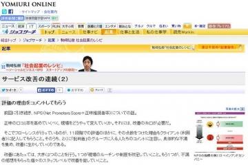 140220 yomiuri online