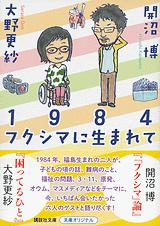 1984 fukushima