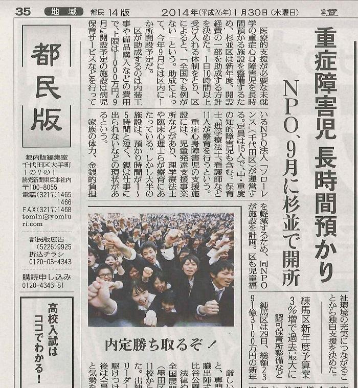 20140130_yomiuri_unique