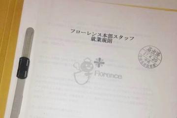【事例紹介】事実婚・同性婚を想定した就業規則へ!