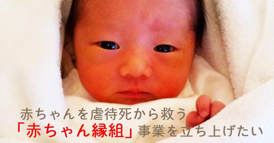 赤ちゃん縁組バナー案6