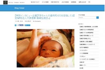 【WEB】SOCIAL CHANGE AGENCY 代表理事 駒崎「赤ちゃんの虐待死ゼロを目指して」が掲載