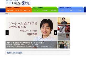【WEB】PHP Online 衆知に『社会を変えたい人のためのソーシャルビジネス入門』が紹介されました