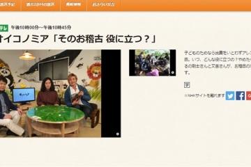 【TV】2/1(月)放映 NHK-Eテレ「オイコノミア」グロースリンクかちどきを取材していただきました
