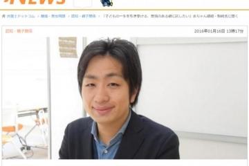 【WEB】代表理事 駒崎「弁護士ドットコム」にインタビューが掲載