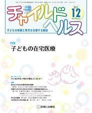【雑誌】チャイルドヘルス12月号 代表理事 駒崎『医療的ケアが必要な子が通える保育園を創る』が掲載