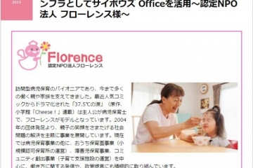 【WEB】働き方革命事業部 二河「サイボウズOfficeタイムライン」にインタビュー記事が掲載