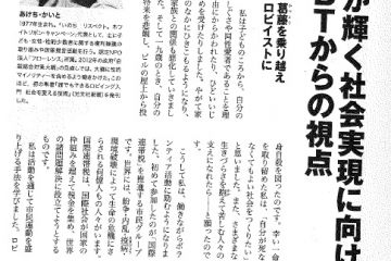 【雑誌】第三文明 フローレンススタッフ明智カイト「誰もが輝く社会実現に向けたLGBTからの視点」が掲載
