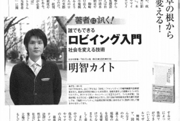 【雑誌】「月刊ガバナンス」2月号 フローレンススタッフ 明智カイト「著者に訊く!」にインタビューが掲載