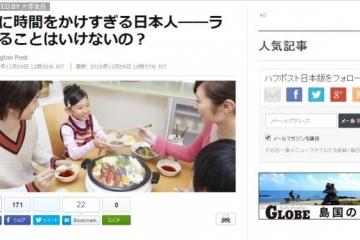 【WEB】ハフィントンポスト 代表理事 駒崎 インタビュー「家事に時間をかけすぎる日本人―ラクすることはいけないの?」が掲載