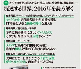 【雑誌】ジャーナリズム1月号 代表理事 駒崎「大切だけど、お金がかかる子育て支援」が掲載