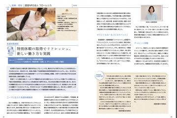 【事例集】事務局長 宮崎真理子 厚生労働省 休暇制度導入事例集にインタビューが掲載