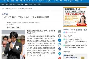 【新聞】12/19毎日新聞 代表理事 駒崎『「ばかげた戦い、二度としない」祖父最期の地訪問』が掲載