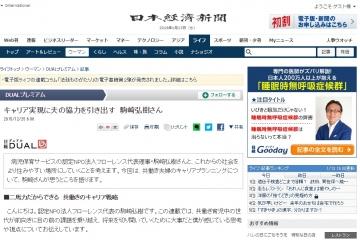 【WEB】日経新聞電子版 代表理事 駒崎「キャリア実現に夫の協力を引き出す」 が掲載