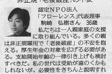 【新聞】1/11読売新聞 代表理事 駒崎のコメントが掲載