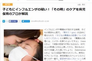 【WEB】教えて!goo 病児保育事業部 平井久里子『子どもにインフルエンザの疑い!「その時」のケアを病児保育のプロが解説』が掲載