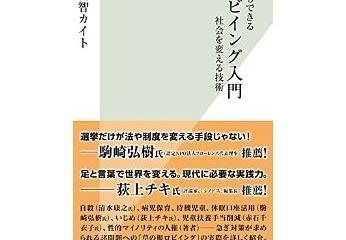 【書籍】 明智カイト「誰でもできるロビイング入門 」が電子書籍になりました!