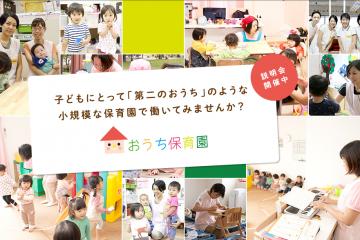 【おうち保育園(東京)】保育スタッフ(フルタイム)