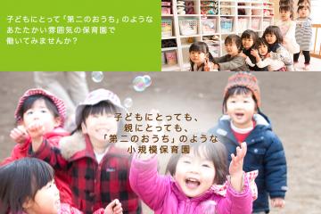 【おうち保育園・仙台】保育スタッフ(正社員)