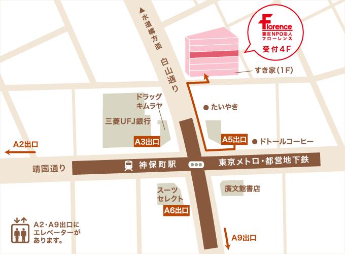フローレンスオフィスアクセスマップ