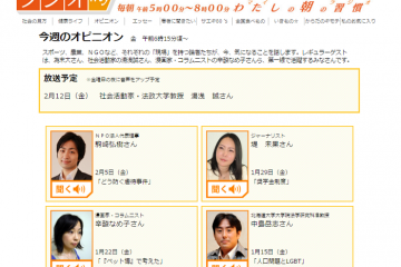 NHKラジオ第一「マイあさラジオ」に出演