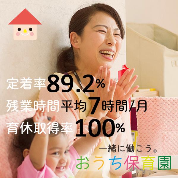 http://recruit.ouchi-hoikuen.jp/