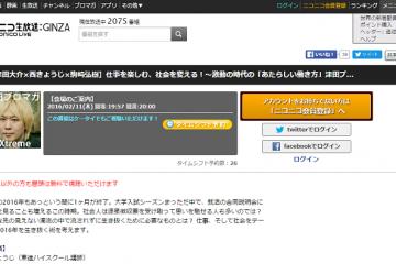 「津田ブロマガeXtreme #42 -」に出演