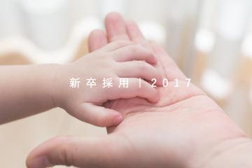 2017新卒採用説明会情報