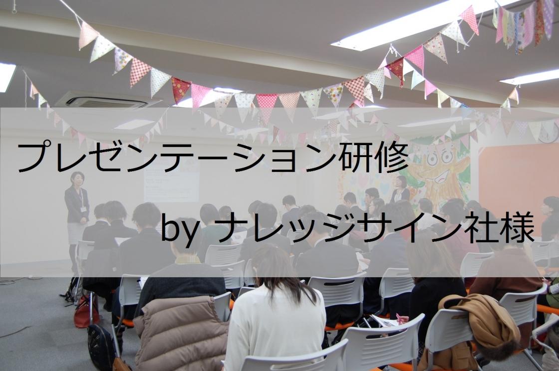 ナレッジサイン様プレゼンテーション研修