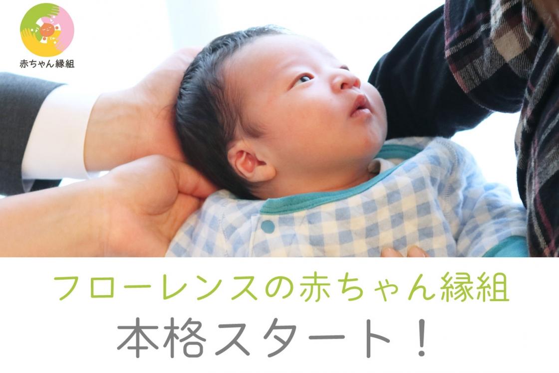 baby_start2