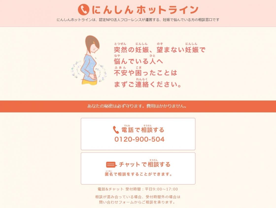 ninshin-hotline.jp_