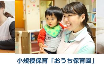 【合同説明会】7/24フローレンス保育おしごとナビ申込受付中