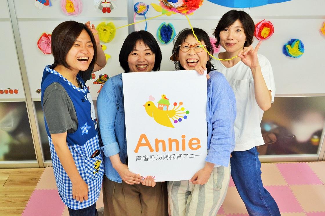 annie_staff