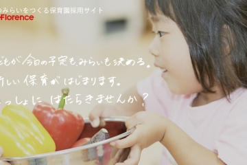 フローレンスが、新たな保育園をはじめます! 「子ども達が話し合い考え、行動する」保育を、いっしょにつくりませんか?