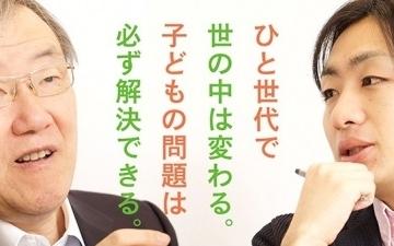 【書籍】ライフネット生命 出口会長と駒崎の共著『世界一 子どもを育てやすい国にしよう』発売のお知らせ