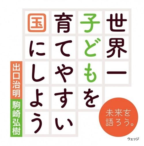 【書籍】ライフネット生命 出口会長と駒崎の共著『世界一 子どもを育てやすい国にしよう』