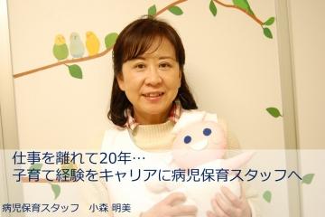 専業主婦から病児保育のプロに!~病児保育スタッフ小森明美インタビュー~