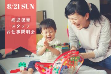 お仕事説明会 (4)