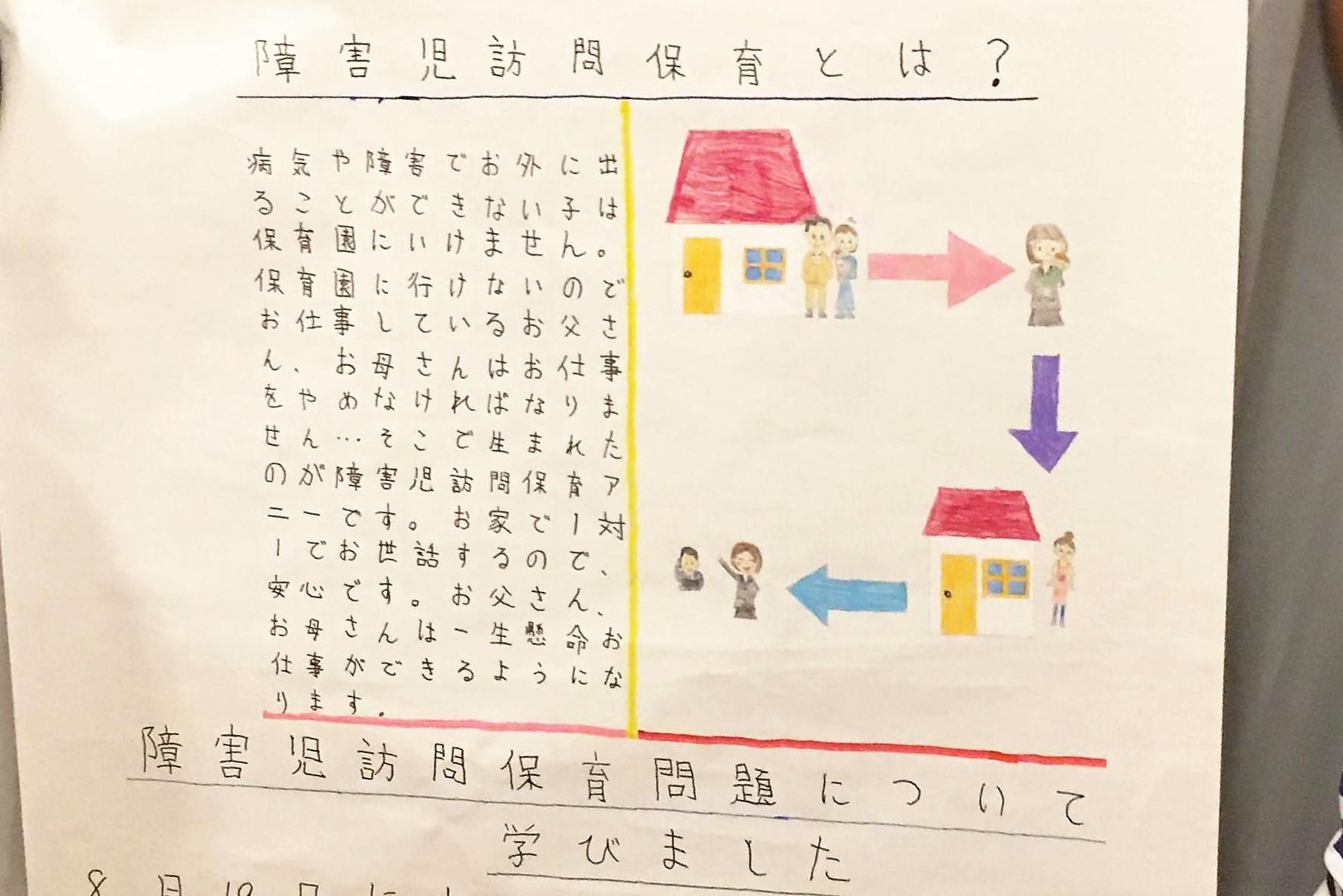 ファミリーデー研究2