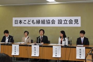 「日本こども縁組協会」設立 厚生労働省にて記者会見しました