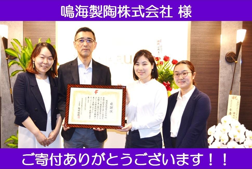 支援企業紹介】鳴海製陶株式会社...