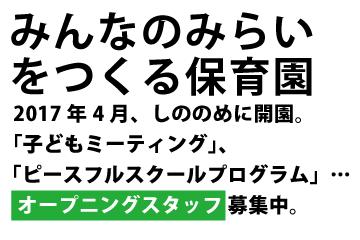 mintsuku_fhp