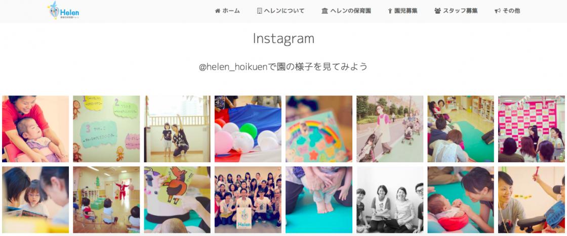 helen_instagram
