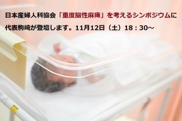 産婦人科協会2