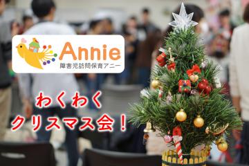 annie_xmas