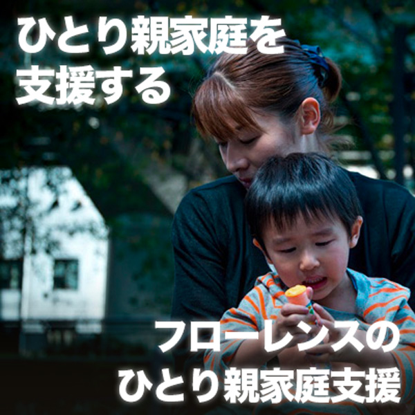 http://florence.or.jp/lp/support-single/